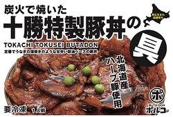 """冷凍食品""""十勝特製豚丼"""""""
