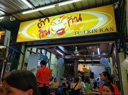 ресторан на ночном рынке