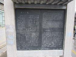 漢中書院説明板 1