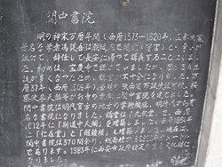 漢中書院説明板 2