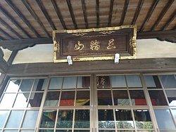 三輪山廣慶寺