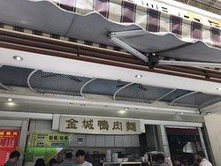 台北の鴨肉店よりもリーズナブル、しかも美味い店