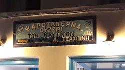 Naoussa - the port ! - take 10 - Good Restaurant