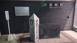 旧函館駅所在地記念碑