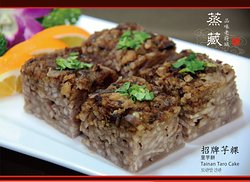 手做清蒸芋粿 Tainan Taro Cake