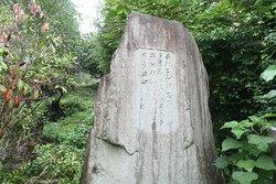 入口付近にあった石碑。万葉集の中の歌碑のようです。
