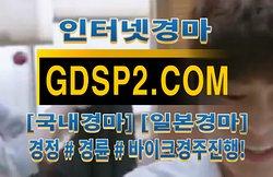 온라인경마 Հ GDSP2 . 컴 ꍠ온라인경마 Հ GDSP2 . 컴 ꍠ온라인경마 Հ GDSP2 . 컴 ꍠ온라인경마 Հ GDSP2 . 컴 ꍠ   인터넷경마사이트주소게임,인터넷경마사이트주소프로그램,인터넷경마사이트주소,스포츠서울경마,3d안전한온라인경마게임   https://www.GDSP2.com