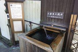 久留里・高澤の水