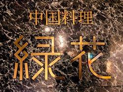 1階 中国料理 緑花(ルファ)