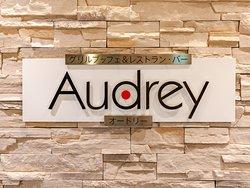 1階 グリルブッフェ&レストラン・バー Audrey(オードリー)
