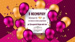 Happy Nameday !!!