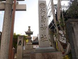鳥居横のお菊神社の碑