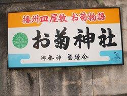十二所前線道路側にある神社の案内