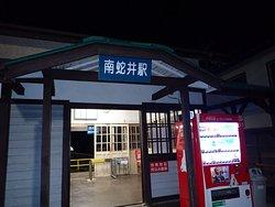 群馬県富岡市南蛇井にある上信電鉄上信線の駅で名前はずばり「なんじゃいえき」です。