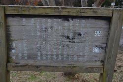 兜滝の看板