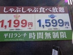 しゃぶしゃぶが食べ放題でこの値段は、誠にリーズナブルな価格です