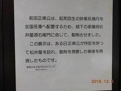 前田正甫公 松井屋 視察景観人形 説明文