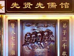 Wenchang Confucian Temple 14
