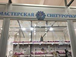 Фабрика елочных игрушек г. Карачев Брянская обл.