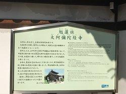 旭蓮社大阿弥陀経寺