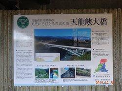 橋の説明看板