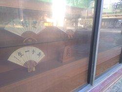 故大山康晴十五世名人の名が入った扇子も飾って有ります