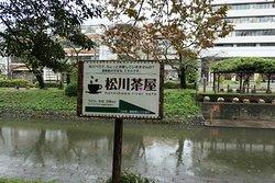 特に好きなのは松川沿いある茶屋付近の景色です。