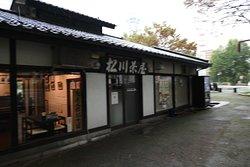 松川沿いある素敵な茶屋