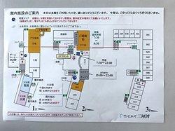 ホテル館内平面図