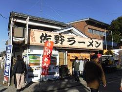 佐野ラーメン店
