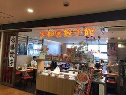 宇都宮餃子館パセオ店