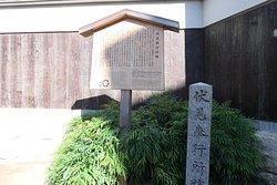 江戸幕府の役職の一つに遠国奉行と言うものがあり、江戸以外の幕府直轄領のうち重要な場所に置かれ、その土地の政務をとりあつかった奉行のことを指しますが、ここ伏見奉行所はとりわけ重要な場所だったとされてます。