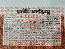 OYO 525 MRT Phetkasem 48 Place