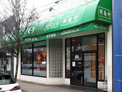 Front view of the Congee Noodle King at 3313 Kingsway in Vancouver, BC.