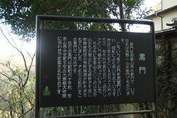 人気観光地吉野の入口にある門。 吉野山ロープウェイの吉野山駅を降りるとすぐに現れます。