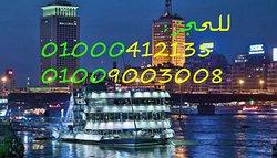 حجز المراكب النيلية المتحركة | اسعار البواخر النيلية بالقاهرة | حجز الرحلات النيلية | حجز مركب في النيل | اسعار البواخر النيلية | رحلات نيلية غداء | رحلات نيلية عشاء | اسعار العشاء في المراكب النيلية |  البواخر النيليه , سهرات العشاء النيليه , المراكب النيليه , سهرات العشاء فى النيل , المطاعم العائمه , بواخر نيليه , حجز المطاعم العائمه , حجز المراكب النيليه , حجز البواخر النيليه , مطاعم عائمه , بواخر نيليه , رحلات نيليه و سهرات عشاء , رحلات نيليه , مركب نيلي , مراكب نيليه , سعر البواخر النيليه