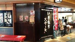 いきなりステーキ イオン常滑店
