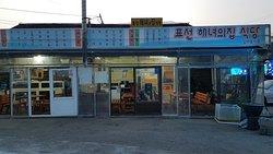 표선해녀의집 식당