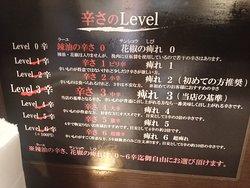 四川担々麺 阿吽 北浦和店