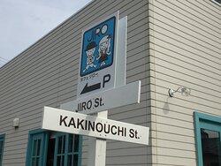 お店は垣ノ内通りとジロ―通り(勝手に命名)の角にあります。