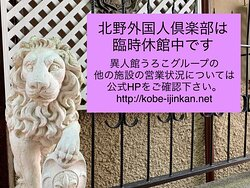 Kitano Foreigners Association