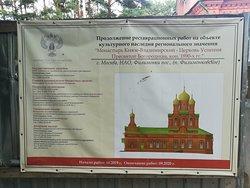 Церковь Успения Пресвятой Богородицы в Филимонках, посёлок Филимонки.