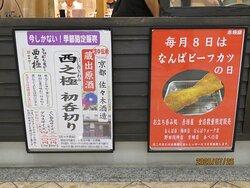 佐々木酒造(京都市)の 西之極 初呑切り の店舗外案内ポスター