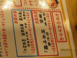 7月の限定販売日本酒 一例