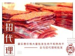 全马招收肉干代理,生肉干或熟肉干皆有。德记肉干代理和批发
