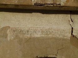 Надпись над аркой первого яруса колокольни