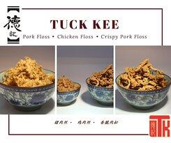 槟城肉丝肉松批发,猪肉丝和鸡肉丝皆有。德记的100%纯鸡肉的鸡肉丝适合面包店和其他料理使用。