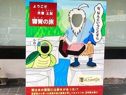 浦島太郎伝説・寝覚の床🤗