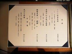 Tempura Yamanoue Ginza - Ten Don Menu