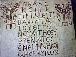 A collage of five photos of Jewish symbols- ancient stone inscriptions from Roman times more than 2000 years ago.